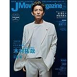 J Movie Magazine Vol.65【表紙:木村拓哉『教場II』】 (パーフェクト・メモワール)