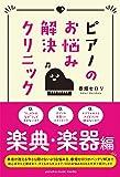 ピアノのお悩み解決クリニック 楽典・楽器編