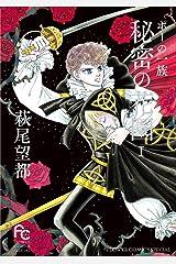 ポーの一族 秘密の花園(1) (フラワーコミックススペシャル) Kindle版