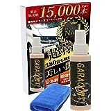 【GARACORT】 日本製 ガラコート ガラス系コーティング剤 洗車用品 メーカー30日間品質保証 撥水 保護 全車種全色対応 マイクロファイバークロス付き