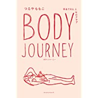 Body Journey ―手あての人とセルフケア―