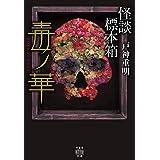 怪談標本箱 毒ノ華 (竹書房怪談文庫)
