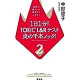 1日1分! TOEIC L&Rテスト 炎の千本ノック!2――英語の筋トレで無理なくムダなく