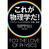 これが物理学だ! マサチューセッツ工科大学「感動」講義