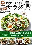 クックパッドの大好評サラダ 決定版100 (TJMOOK)