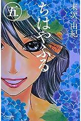 ちはやふる(5) (BE・LOVEコミックス) Kindle版