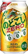 【2018年リニューアル】[糖質ゼロ・プリン体ゼロ・人工甘味料ゼロ]キリン のどごし ZERO 350ml