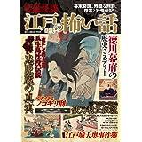 実録怪談 江戸時代の怖い話 (DIA Collection)