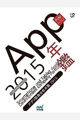 アプリ開発会社年鑑 2015 . (Web Designing Books) Kindle版