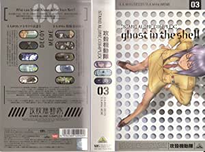 攻殻機動隊 STAND ALONE COMPLEX 03 [VHS]