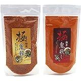 【 極 鬼殺し 】 激辛 一味唐辛子 粉末 チャック付き スタンドパック 2種類 セット (激辛(50g)+焙煎(65g))