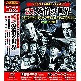 サスペンス映画 コレクション 名優が演じる愛憎の世界 都会の叫び DVD10枚組 ACC-215