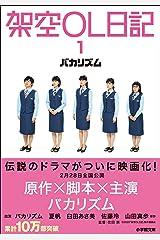 架空OL日記 1 Kindle版