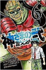神さまの言うとおり弐(6) (週刊少年マガジンコミックス) Kindle版