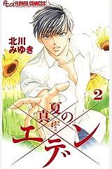真夏のエデン(2) (フラワーコミックスα) Kindle版