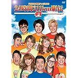FNS26時間テレビ2010「24時間211km駅伝~絆~」 [DVD]