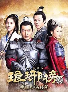 琅邪榜(ろうやぼう)<弐>~風雲来る長林軍~ DVD-BOX1