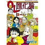 OL進化論(5) (モーニングコミックス)
