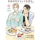 真夜中のカフェでお茶を 【分冊版】001 話 (バーズコミックス ルチルコレクション)