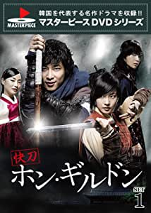 快刀ホン・ギルドン DVD-SET1 <マスターピースDVDシリーズ>