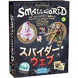 スモールワールド拡張セットスパイダー・ウェブ (Small World: A Spider's Web Expansion) 日本語版 ボードゲーム