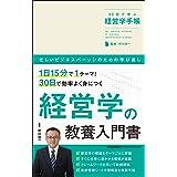 30日で学ぶ経営学手帳