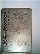 J.D.サリンジャー作品集 (1964年)