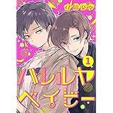 ハレルヤベイビー 分冊版 1 (集英社君恋コミックスDIGITAL)