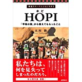 HOPI(ホピ): 精霊カチーナとともに生きる 「平和の民」から教えてもらったこと