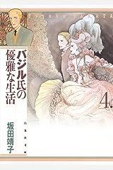 バジル氏の優雅な生活 4 (白泉社文庫) Kindle版