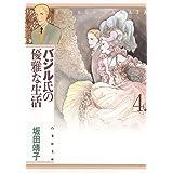 バジル氏の優雅な生活 4 (白泉社文庫)