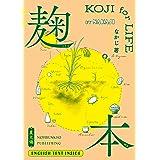 麹本: KOJI for LIFE (日本語・英訳付)