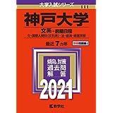 神戸大学(文系−前期日程) (2021年版大学入試シリーズ)