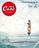 Casa BRUTUS特別編集 瀬戸内シティガイド (マガジンハウスムック)