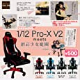 AKRACING 1/12 Pro-X V2 meets 創彩少女庭園 全4種セット ガチャガチャ