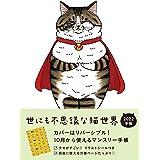 世にも不思議な猫世界手帳2022 ([バラエティ])