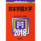 熊本学園大学 (2018年版大学入試シリーズ)
