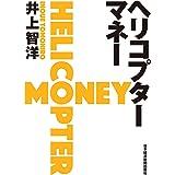 ヘリコプターマネー (日本経済新聞出版)