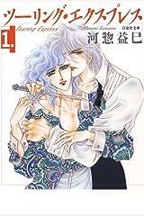 ツーリング・エクスプレス 1 (白泉社文庫) Kindle版