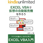 EXCEL VBAで仮想の自動販売機を作ろう: マクロVBA入門