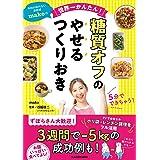 予約の取れない家政婦makoの世界一かんたん! 糖質オフのやせるつくりおき