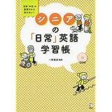 シニアの「日常」英語学習帳