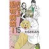 おいでよ 動物病院! 15 (オフィスユーコミックス)