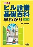 絵とき ビル設備基礎百科早わかり(改訂2版)
