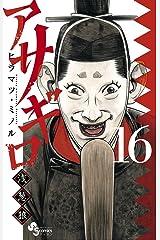 アサギロ~浅葱狼~(16) (ゲッサン少年サンデーコミックス) Kindle版