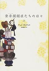 奎章閣閣臣たちの日々 (上)