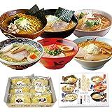 ラーメン 詰め合わせ お取り寄せ 6食 セット 北海道 有名店の味 新千歳空港限定 北国からの贈り物