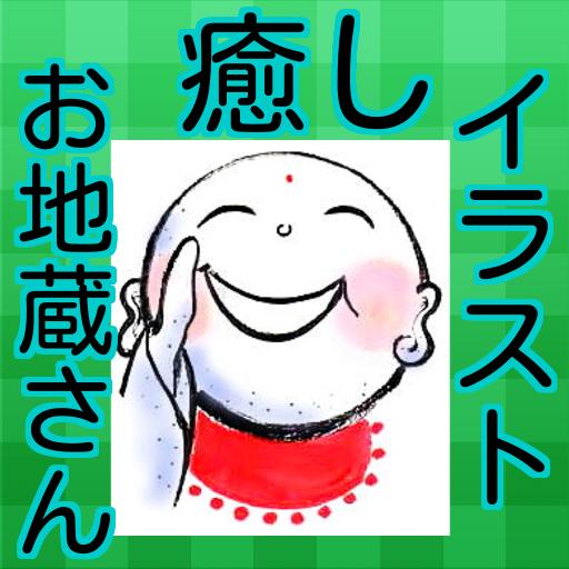 Amazoncojp 癒し お地蔵さん イラスト Android アプリストア