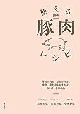 使える豚肉レシピ: 薄切り肉も、厚切り肉も、塊肉、挽き肉もおまかせ。和・洋・中100品 使えるレシピシリーズ
