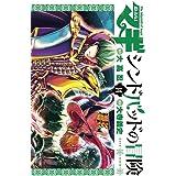 マギ シンドバッドの冒険 (14) (裏少年サンデーコミックス)